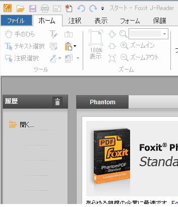 Foxit-J-Reader-6.0-インストール手順-5