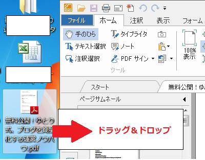 Foxit-J-Reader-6.0 使い方 PDFファイルを開く-1