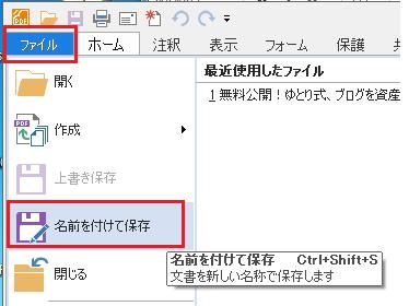 Foxit-J-Reader-6.0 使い方 PDFファイルの保存 -2