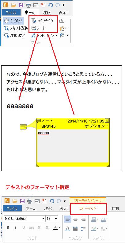 Foxit-J-Reader-6.0 使い方 テキストの書き込み-3