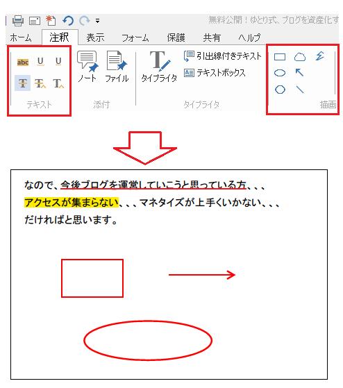 Foxit-J-Reader-6.0 使い方 テキストの編集-4