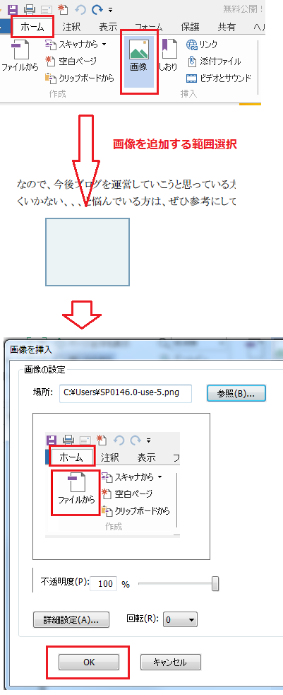 Foxit-J-Reader-6.0 使い方 画像の追加-6