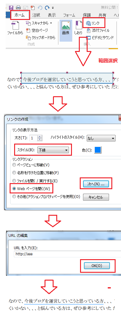 Foxit-J-Reader-6.0 使い方 リンクの設定-7