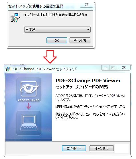 PDF-XChange-Viewer インストール手順-3
