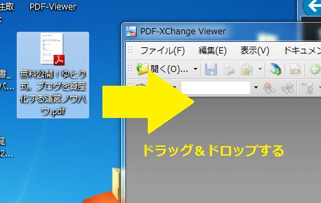 PDF-XChange-Viewer 使い方-ファイルを開く-1