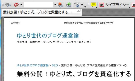 PDF-XChange-Viewer 使い方-ファイルを開く-2