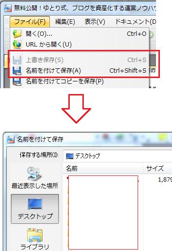 PDF-XChange-Viewer 使い方-ファイルを保存する-3