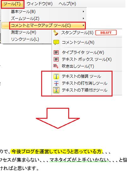 PDF-XChange-Viewer 使い方 テキスト編集