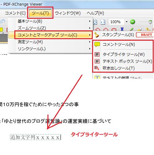 PDF-XChange-Viewer テキストの追加-4