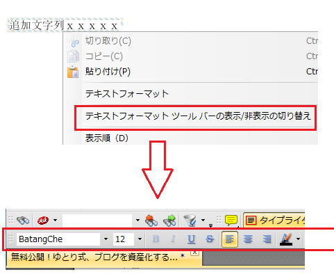 PDF-XChange-Viewer 使い方-フォント設定-5