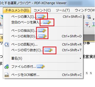 PDF-XChange Viewer(日本語かつ無料版)のインストール・使い方と、Pro(有料)版との違いについて