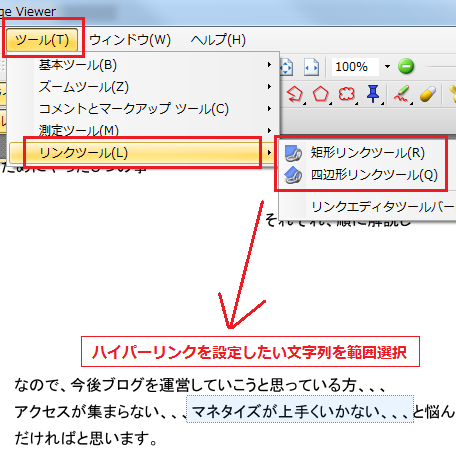 pdf xchange viewer 分割表示