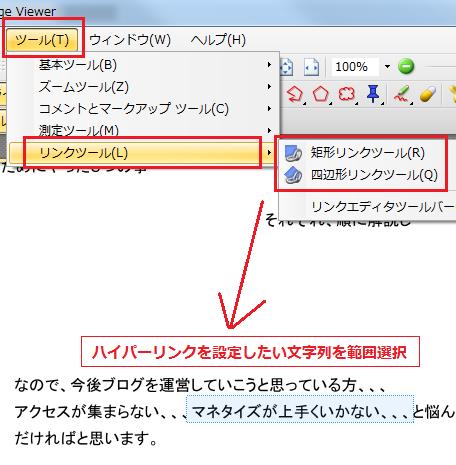 PDF-XChange-Viewer ハイパーリンクの設定-7