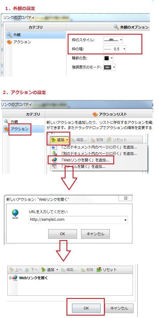 PDF-XChange-Viewer 使い方-ハイパーリンクの設定-8