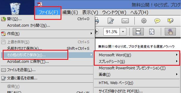 アドビ・アクロバット pdf Excel・Word 変換手順-1