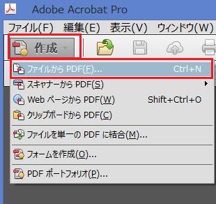 アドビ・アクロバット Word・Excel PDF 変換-1