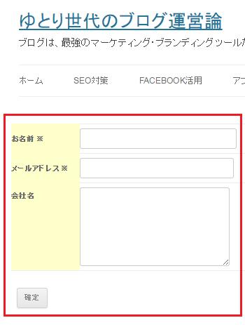 アスメル登録フォーム設定-2