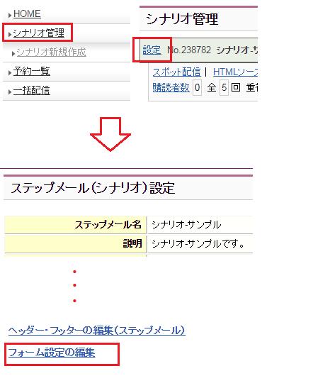 アスメル登録フォーム設定-4