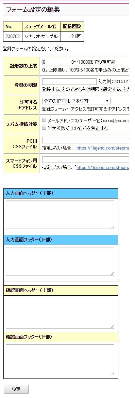 アスメル登録フォーム設定-5