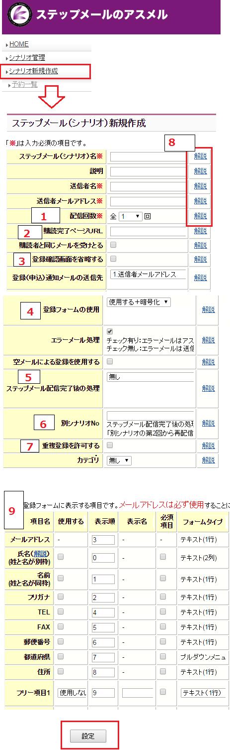 アスメル ステップメールの作成手順-1