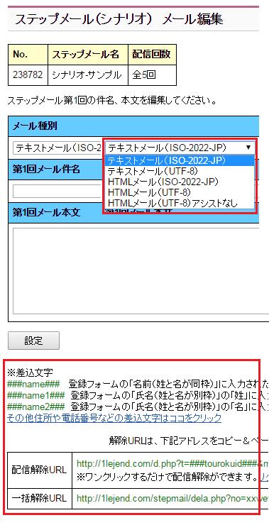 アスメル ステップメールの作成手順-4