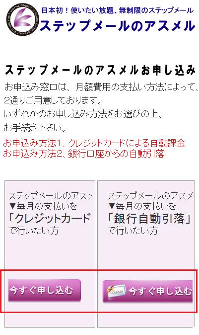 アスメル(ステップメール配信システム) 申し込み手順-1