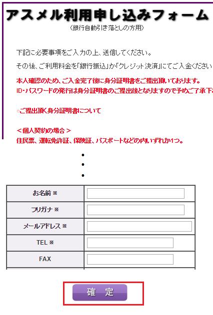 アスメル(ステップメール配信システム) 申し込み手順-2