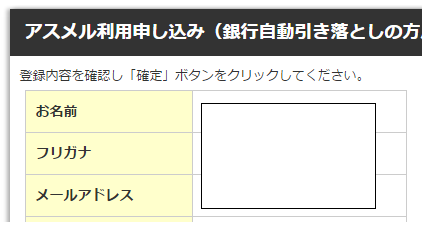 アスメル(ステップメール配信システム) 申し込み手順-3
