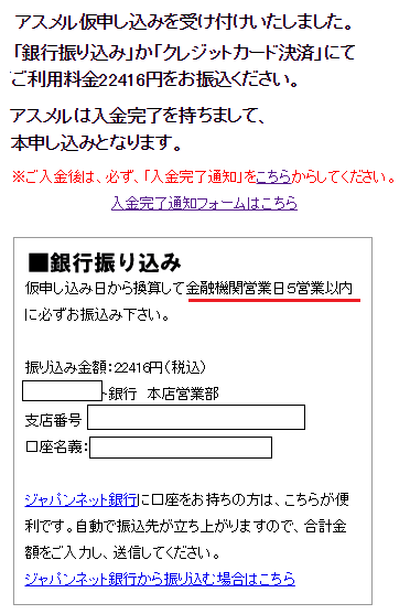 アスメル(ステップメール配信システム) 申し込み手順-4