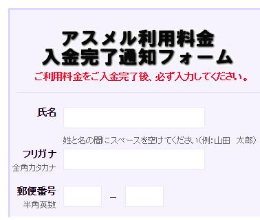アスメル(ステップメール配信システム) 申し込み手順-5