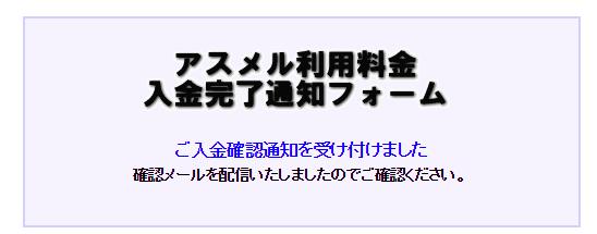アスメル(ステップメール配信システム) 申し込み手順-6