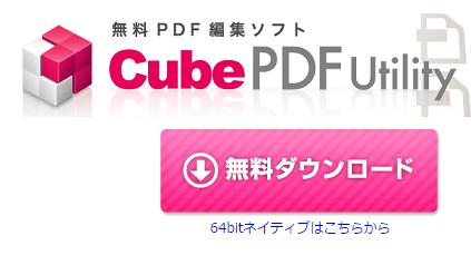 cubepdf-utility-ダウンロード手順-1