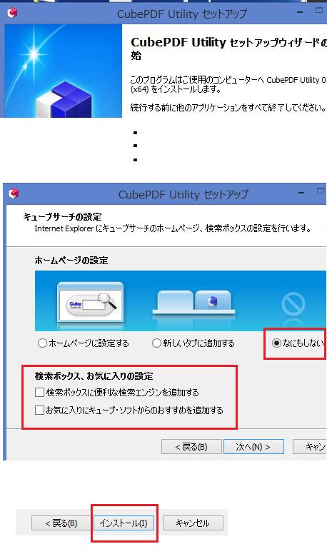 cubepdf-utility-インストール手順-3