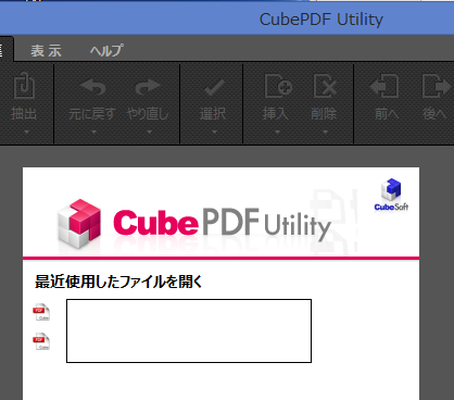 cubepdf-utility-インストール手順-4