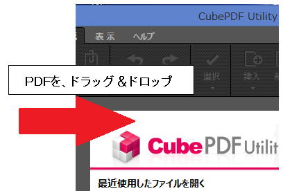 cubepdf-utility-使い方-ファイルを開く-1