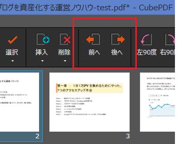 cubepdf-utility-使い方-ページの順序変更-3