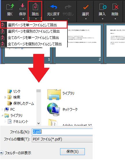 pdf ファイル 結合 窓の杜