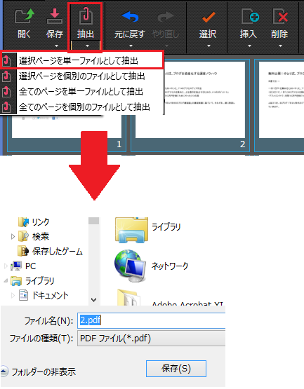 cubepdf-utility-使い方-ファイルの分割(抽出)-5