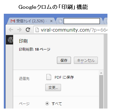 google-chrome pdf変換出力-1