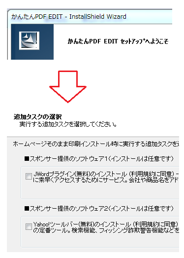 かんたんpdf-edit インストール手順-3