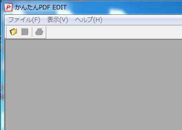 かんたんpdf-edit インストール手順-4