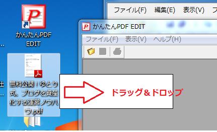 かんたんpdf-edit 使い方 ファイルを開く-1