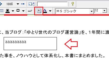 かんたんpdf-edit 使い方 テキストの追加(作成)-3