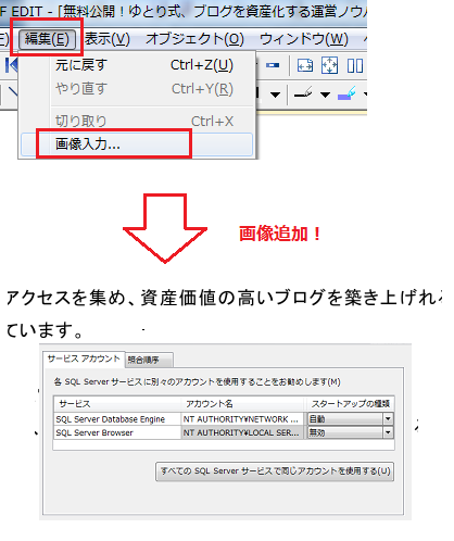 かんたんpdf-edit 使い方 画像の追加(作成)-4