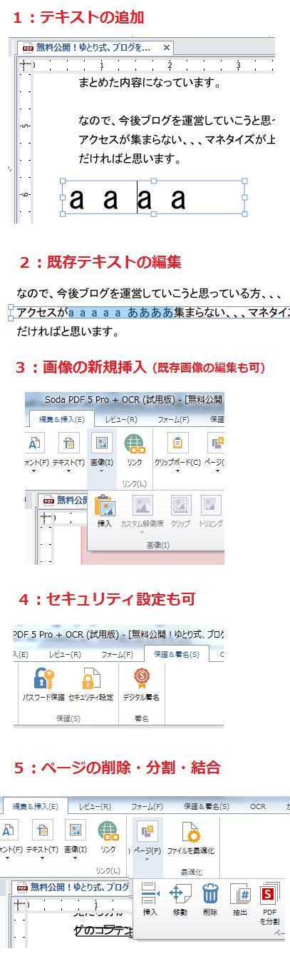 soda-pdf-主要機能一覧-1