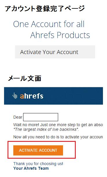 Ahrefs アカウント登録手順-4