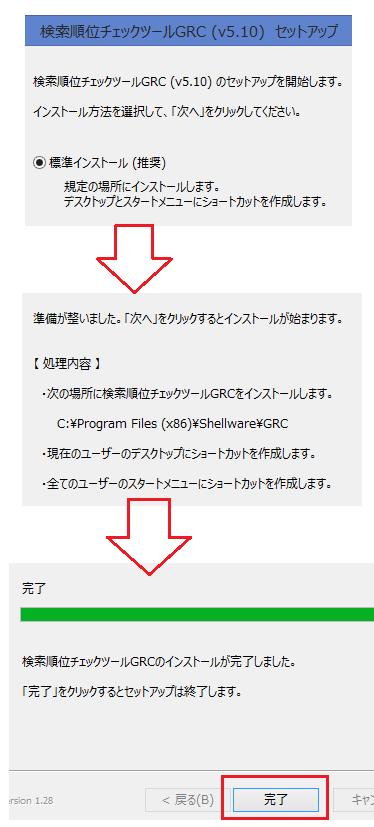 GRC 導入(インストール)手順-3
