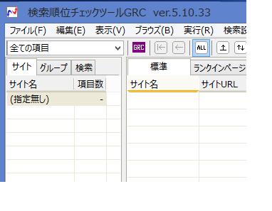 GRC 導入(インストール)手順-4