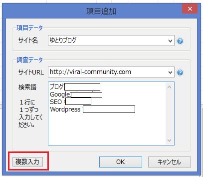 検索順位チェックのSEOツール「GRC」 使い方-2