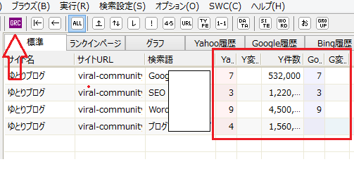 検索順位チェックのSEOツール「GRC」 使い方-3